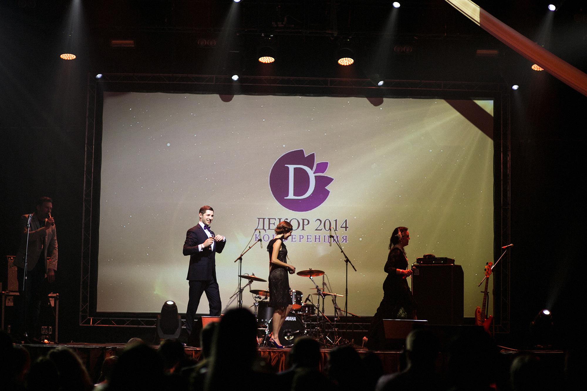 Репортаж с конференции Decor 2014