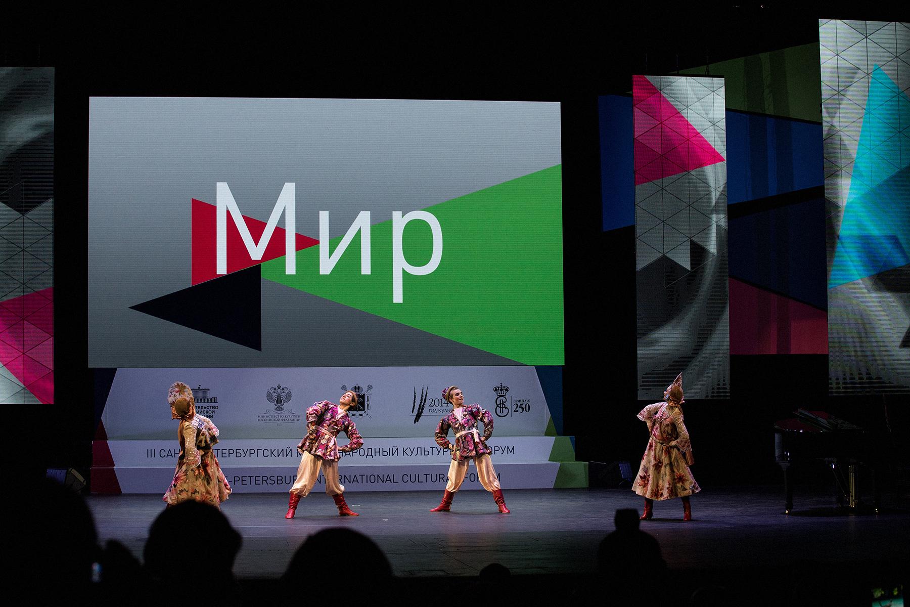 III Санкт-Петербургский международный культурный форум 2014